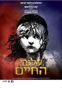 המחזמר עלובי החיים בתיאטרון הבימה